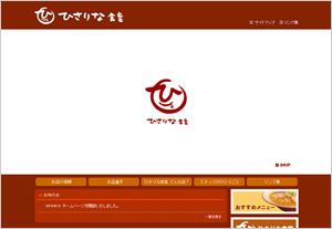 ひさりな食堂ホームページのイメージ